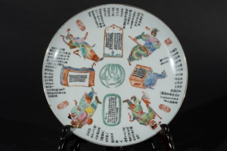 Arte Cinese  A porcelain dish painted with characters and inscriptionsChina, Qing dynasty, Tonzhi period (1862-1875).