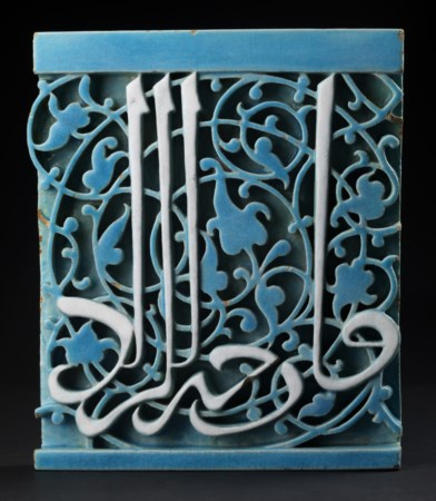 Arte Islamica  A turquoise calligraphic tile Central Asia, possibly Samarkand, Timurid period, 14th-15th century or later .